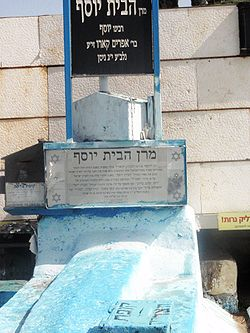 Grave of R. Yosef Karo, a.k.a. The Beit Yosef, author of the Shulchan Aruch (in Tzefat, Israel)